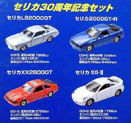 30th CELICA SET 2 02