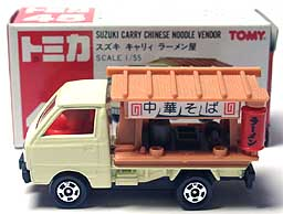 045 SUZUKI CARRY CHINESE NOODLE VENDOR 001-02