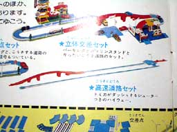 TOMICA TOWN 001-03