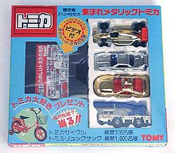 METALLIC TOMICA SET 01.JPG