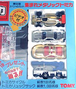 METALLIC TOMICA SET 02.JPG